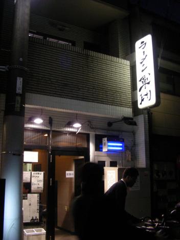 20090320_74