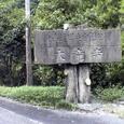 太竜寺の立て札