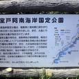 室戸阿南海岸国定公園の看板