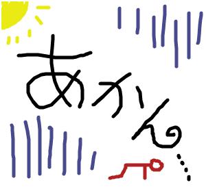 Cocolog_oekaki_2008_09_03_00_30