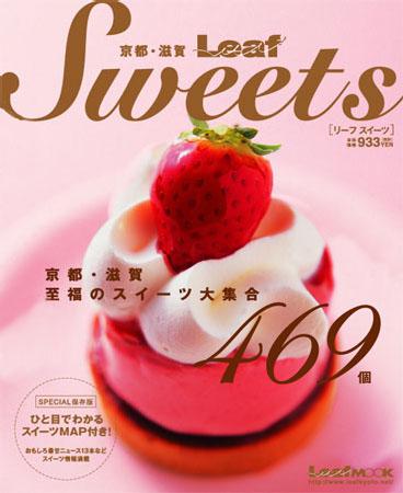 Leaf_sweets_1
